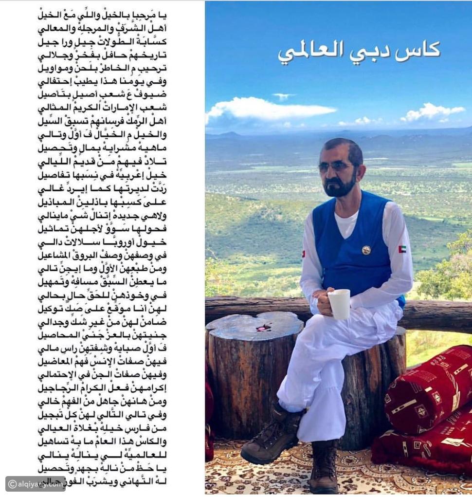 قصيدة الشيخ محمد بن راشد آل مكتوم.