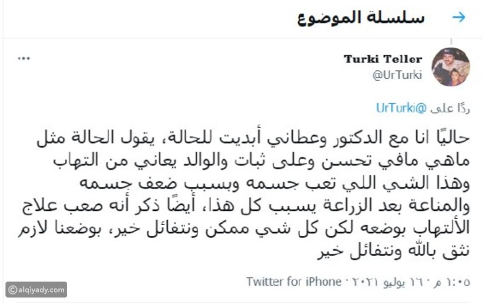 ابن الفنان السعودي خالد سامي يطلب من مُحبي والده الدعاء له