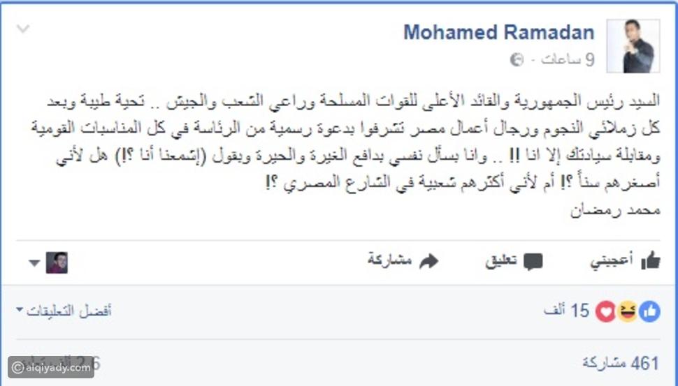 صورة: محمد رمضان يوجه رسالة إلى الرئيس المصري.. تعرفوا عليها