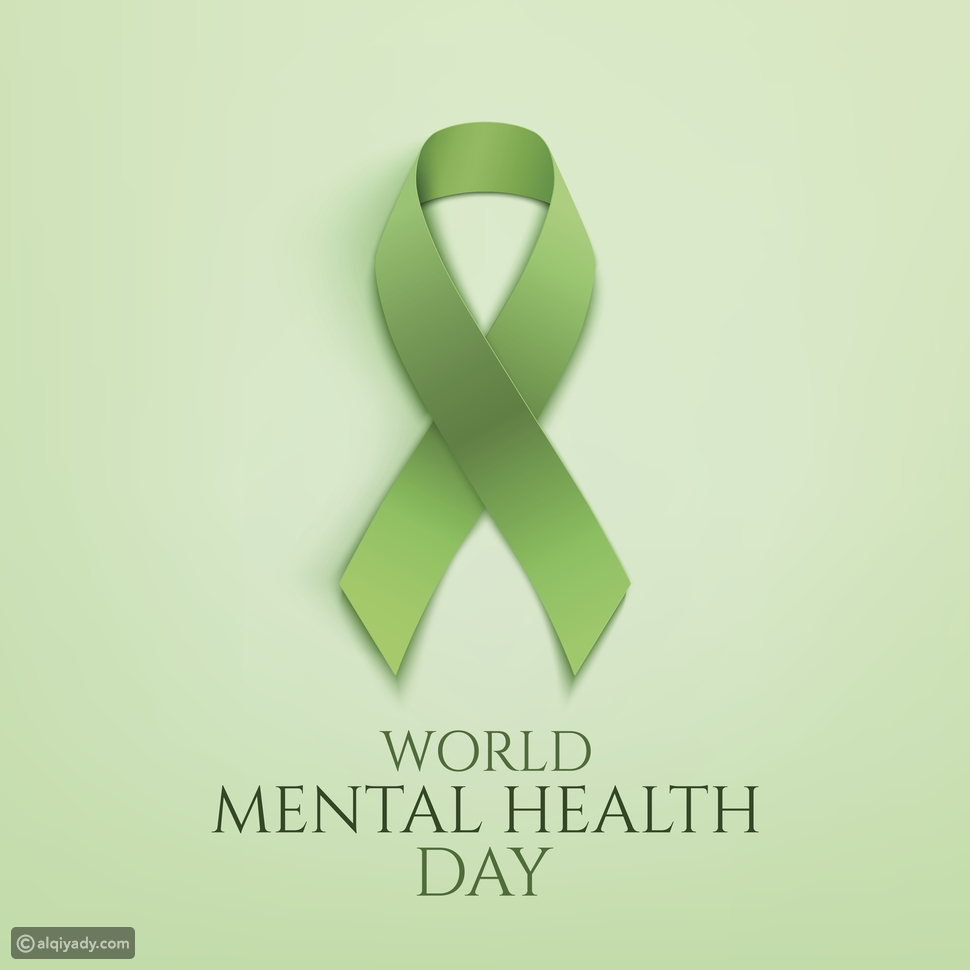 اليوم العالمي للصحة العقلية