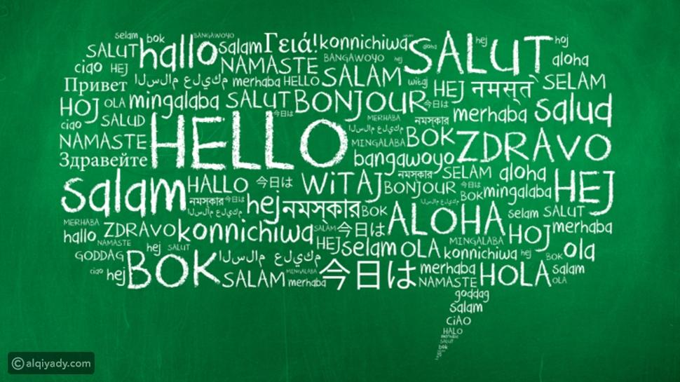 الهدف من تعلم لغة أجنبية