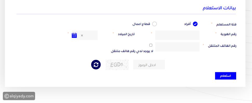 خدمة أرقامي من هيئة الاتصالات السعودية