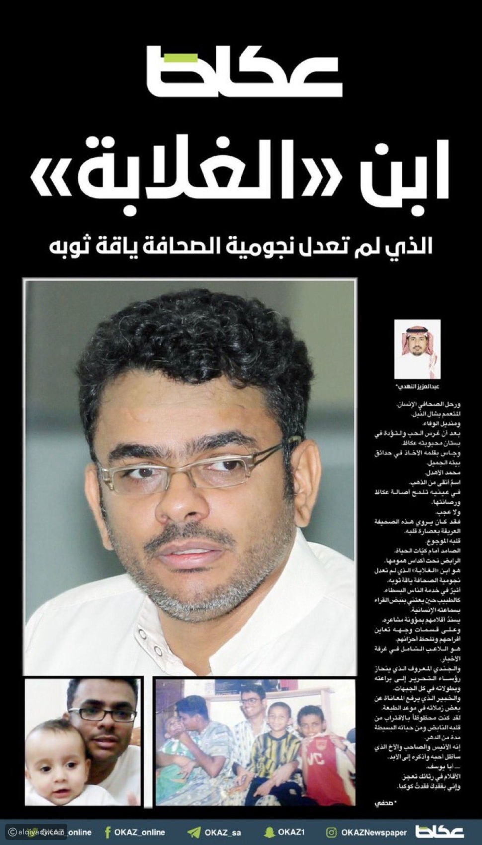 وفاة صحفي سعودي متأثراً بإصابته بكورونا