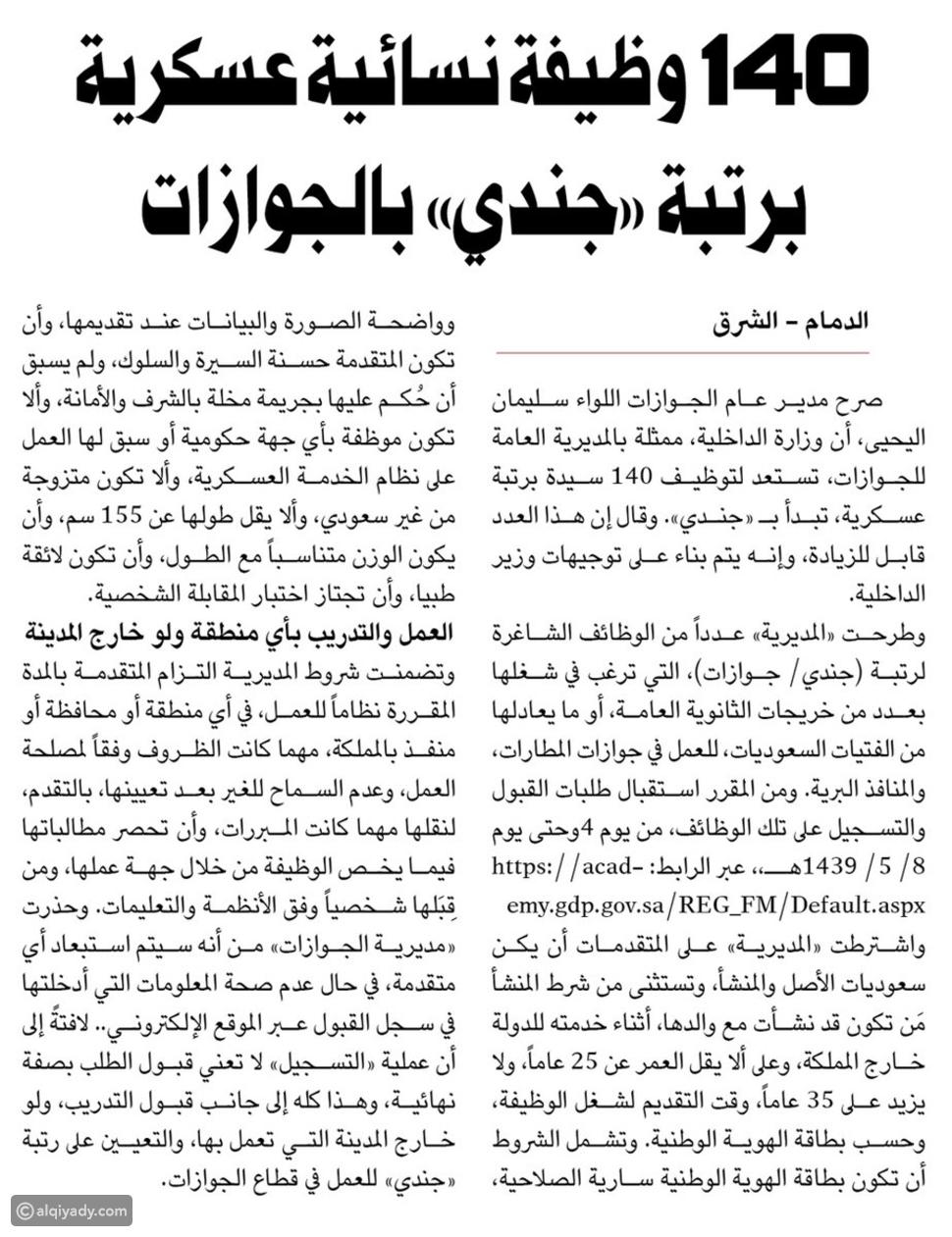 الوظائف العسكرية المتاحة للسعوديات