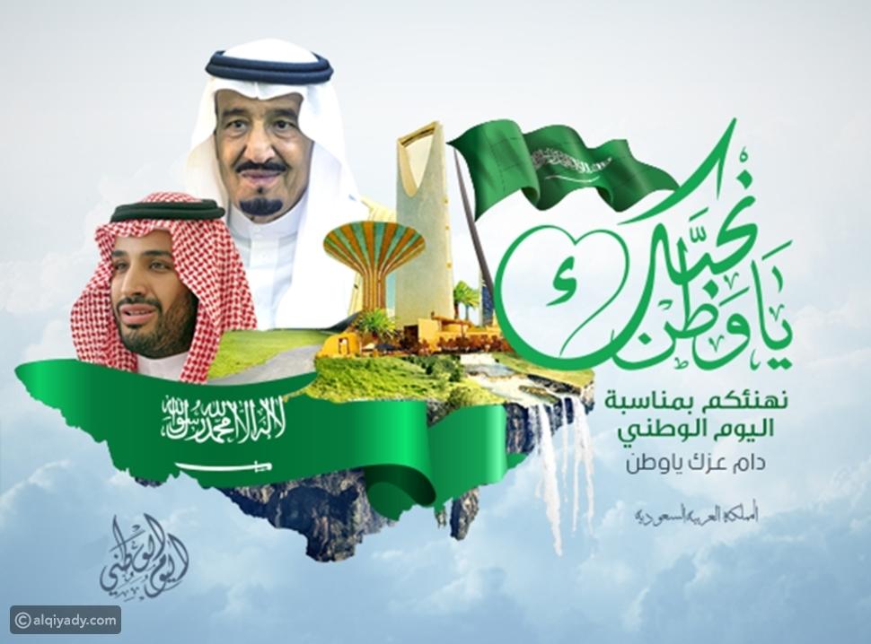 عبارات الاحتفال باليوم الوطني السعودي 91