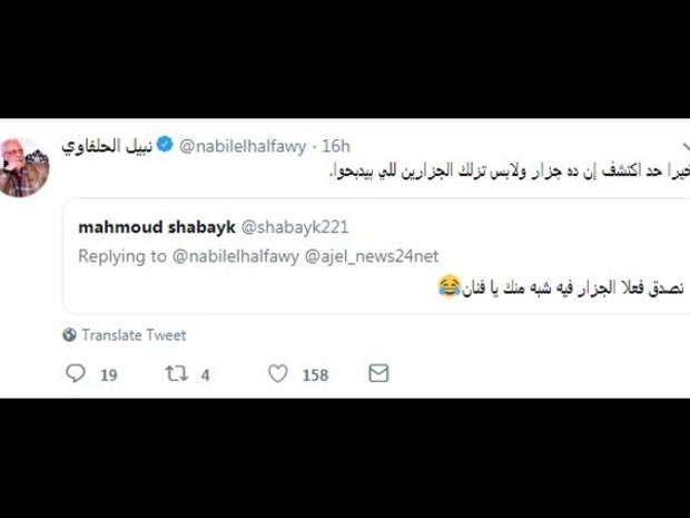 نبيل الحلفاوي يعلق على فيديو سحله من قبل عجل في عيد الأضحى 1