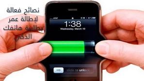 فيديو: نصائح فعالة لإطالة عمر بطارية هاتفك الذكي