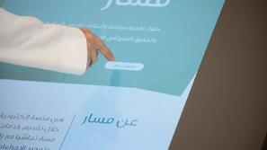 كيف ستغير منصة مسار نظام الترقيات بالوظائف في السعودية؟
