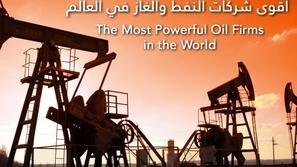 أقوى شركات النفط والغاز في العالم