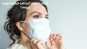 ماذا يحدث لجسدك إذا أصابك فيروس كورونا؟ هكذا تتطور الأعراض يوماً بيوم