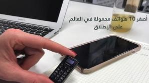شاهد: أصغر 10 هواتف محمولة في العالم على الإطلاق