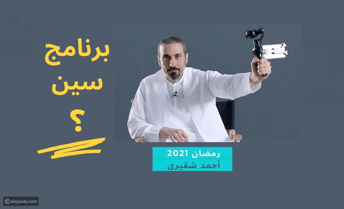 أحمد الشقيري ماذا نعرف عن برنامج سين الذي سيقدمه في رمضان 2021 القيادي
