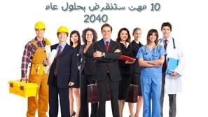 10 مهن ستنقرض بحلول عام 2040