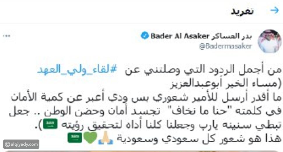 الأمير محمد بن سلمان: لا اعتقد أن كلمة الخوف موجودة في قاموس السعوديين
