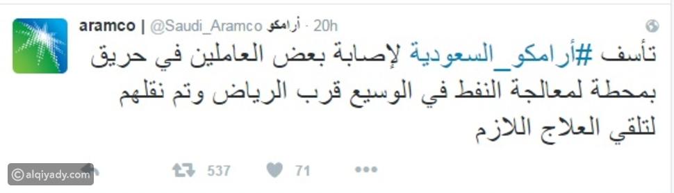 فيديو: حريق ضخم في محطة أرامكو للنفط قرب الرياض.. سقوط 17 مصاباً