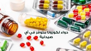 دواء لكورونا متوفّر في أي صيدلية