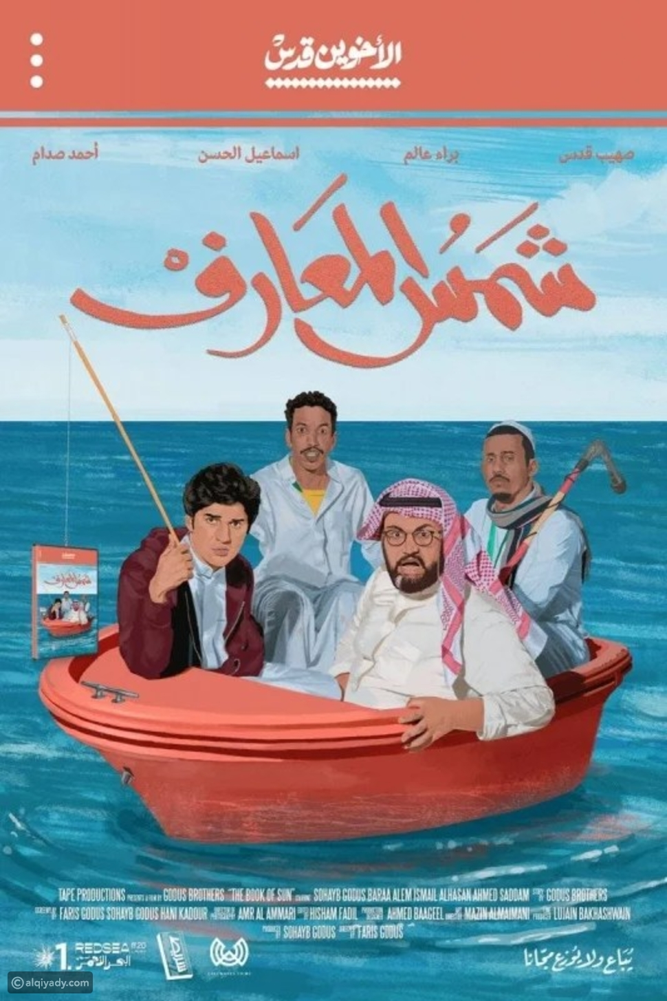 شمس المعارف: فيلم رعب كوميدي سعودي جديد على نتفليكس