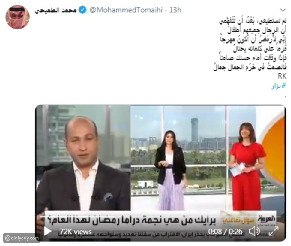 المذيع السعودي محمد الطميحي يغازل زوجته على الهواء مباشرة