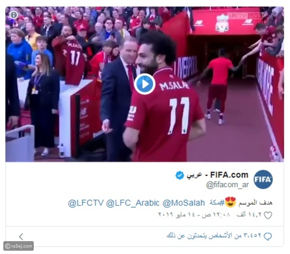 فيديو: الفيفا يهدي ابنة محمد صلاح جائزة هدف الموسم
