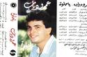"""ألبوم """"ياحلوة""""، صدر عام 1985"""