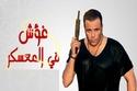 """المطرب والممثل """"محمد فؤاد"""" في برنامج """"فؤش في المعسكر"""""""