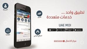 خدمة إلكترونية جديدة لاستخراج تأشيرة الزيارة في الإمارات