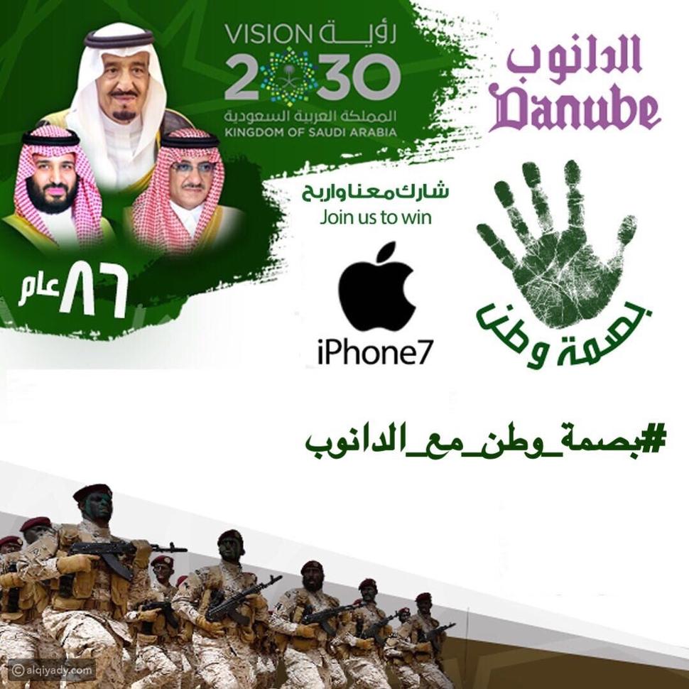 صور احصل على آيفون 7 هدية في اليوم الوطني السعودي...إليكم التفاصيل