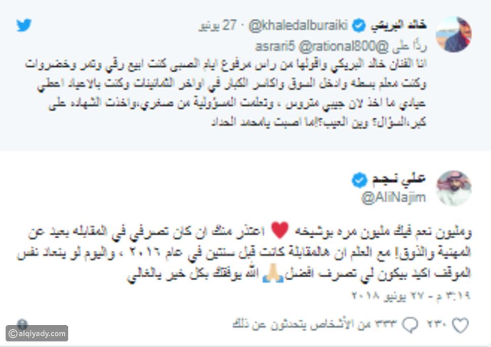 رد خالد البريكي على كلمات محمد الحداد